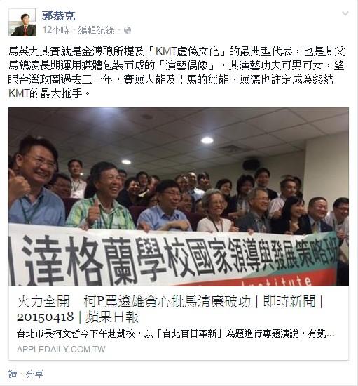 郭恭克昨晚在臉書上提到,馬英九的無能和無德註定成為終結國民黨的最大推手。(圖翻攝自郭恭克臉書)