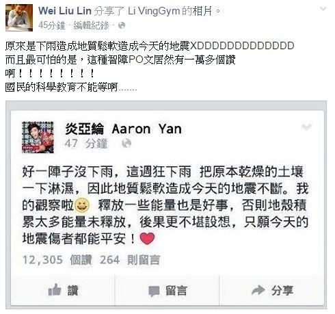 柳林瑋轉貼炎亞綸臉書,直呼「國民教育不能等!」(圖:取自臉書)