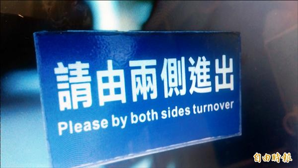 台東地檢署英譯指示牌錯很大。(記者王秀亭攝)