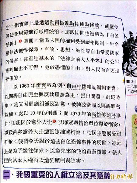 多個民間團體組成反黑箱課綱行動聯盟,批評教育部強硬竄改高中教科書。圖為舊課綱中提到的「白色恐怖事件」內容,新課本中竟被刪除。(記者方賓照攝)