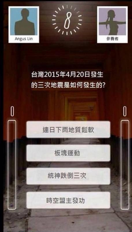 知識王的題目中,以「台灣2015年4月20日發生的三次地震事如何發生的?」為題。(圖擷取自網路)