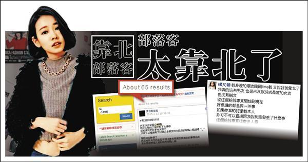 使用靠北部落客系統搜尋,出現65篇匿名爆料文章,面對不實爆料,楊又穎曾多次上線解釋。(取自臉書、靠北部落客,記者林良昇翻攝)