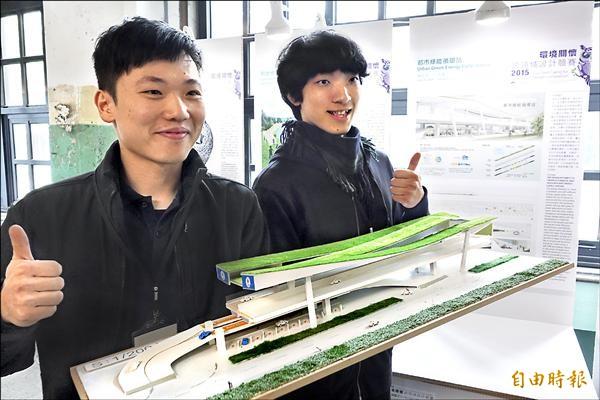 師大碩士生陳柏年(右)、丁冠暉(左)發想高架橋下的「都市綠能循環站」,透過車流「壓馬路」種電養魚,今天奪下首獎。(記者蔡穎攝)