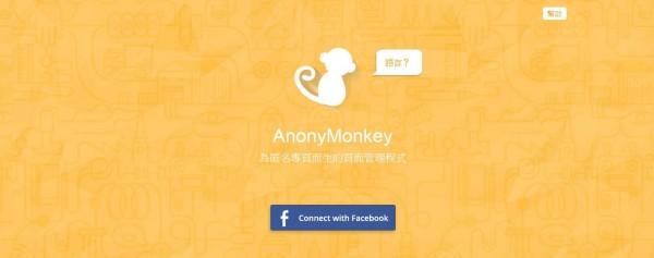 大多粉絲專頁匿名發文系統都是使用「AnonyMonkey」。(擷自AnonyMonkey)