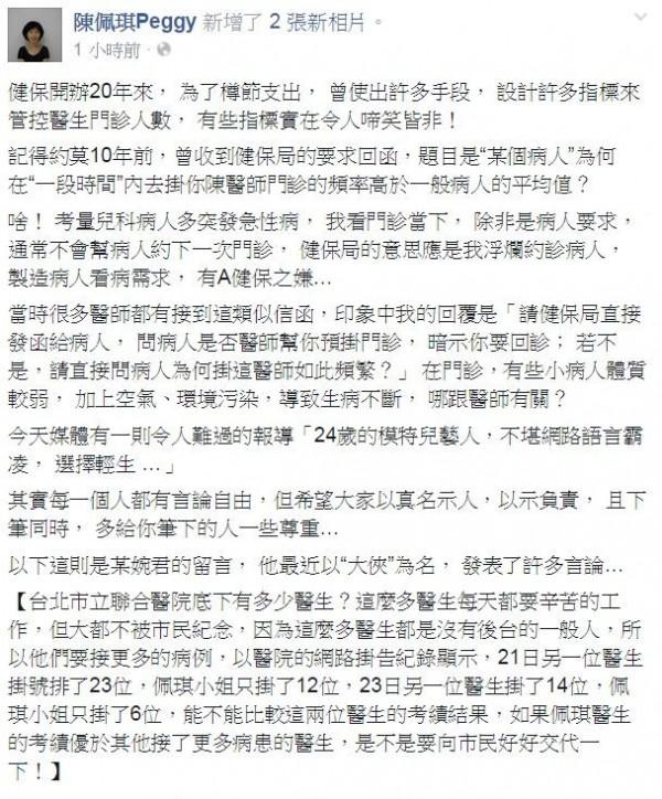 陳佩琪今在臉書發文,對於藝人楊又穎不堪網路霸凌輕生,她希望大家以真名示人以示負責。(圖取自陳佩琪臉書)