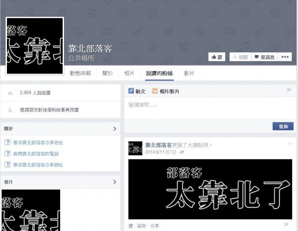 刑事局透露,雖然用軟體匿名在追查上很困難,但還是可以查出身分。 (圖擷取自臉書)