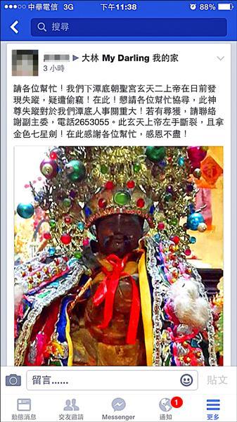 嘉縣大林鎮朝聖宮百年玄天上帝神像不見,信徒在臉書上po文請求網友協尋。(翻攝自臉書)