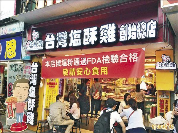 「台灣第一家鹽酥雞」胡椒鹽因傳添加工業用碳酸鎂,令位在大直北安路的「台灣塩酥雞創始總店」遭牽連。(記者何世昌攝)
