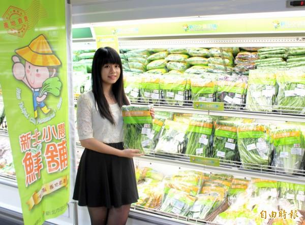 「新北小農鮮舖」即日起在板橋農會活力超市、淡水農會超市開張。(記者陳韋宗攝)