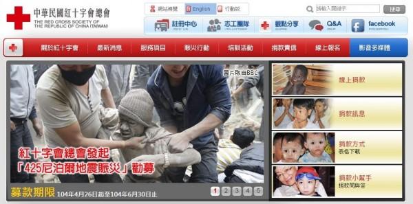 紅十字會官方網站仍正常運作。(圖片擷取自紅十字會官方網站)