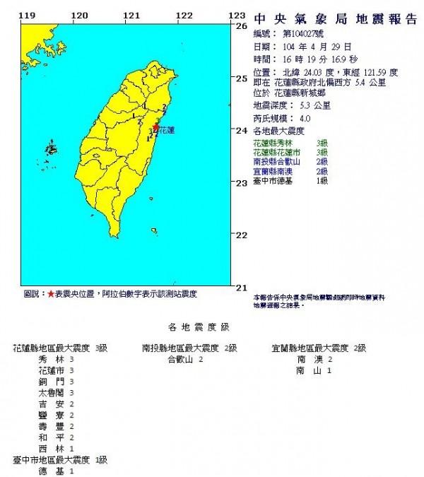 花連下午發生規模4.0地震。(圖擷自中央氣象局)