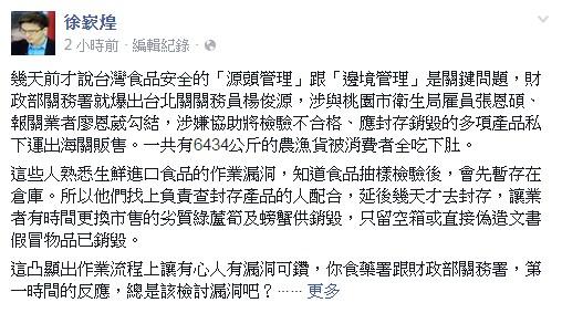 徐嶔煌認為「食品邊境管理沒搞好,台灣食安真的不會好!」(圖翻攝自徐嶔煌臉書)