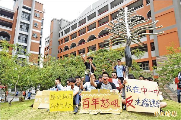 台中一中昨舉行創校百年慶祝大會,廿餘名「蘋果樹公社」學生在校園以靜坐、呼口號方式抗議黑箱課綱,未來會再串連其他高中學生。(記者廖耀東攝)