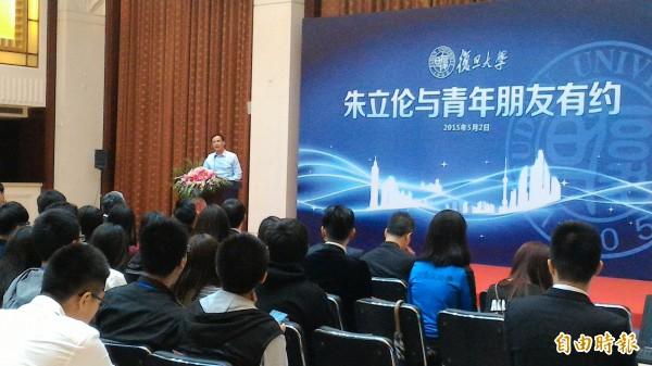 朱立倫在上海復旦大學舉辦演講,現場接受中國學生和台灣學生提問。(記者彭顯鈞攝)