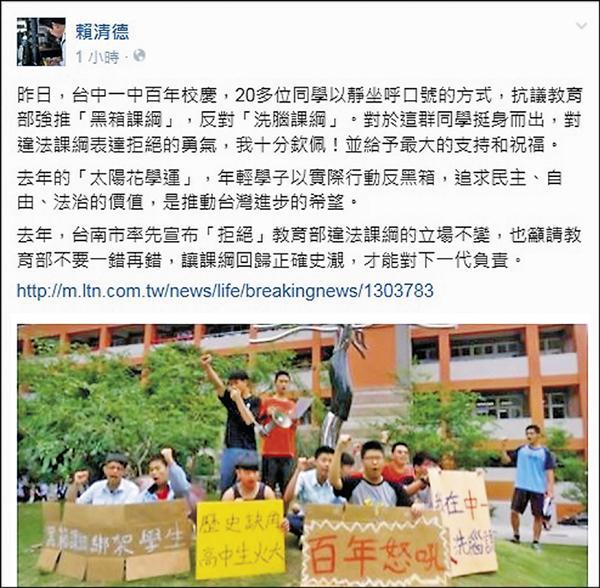 賴清德臉書為中一中學生拒絕教部「黑箱課綱」讚聲。(擷取自臉書)