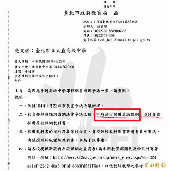 北市教育局發出公文給各高中,要學校拒用微調課綱的新版教科書。(記者林曉雲攝)