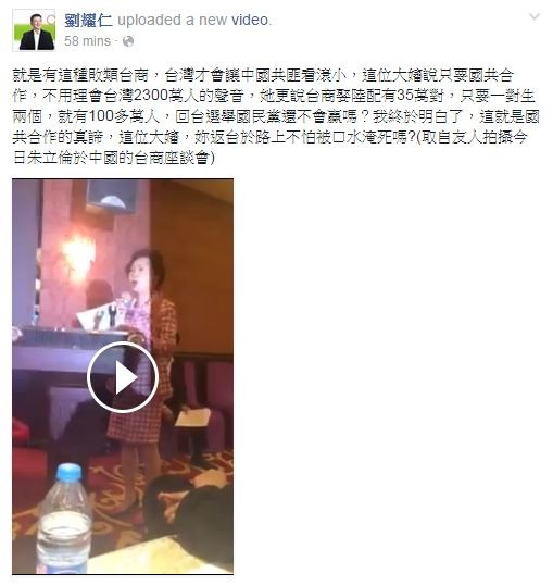 劉耀仁貼出一段影片,一名女性台商聲稱有35萬對兩岸聯姻在中國扎根,再加上家人就有100多萬人,「回去台灣投票,國民黨還不會贏嗎?」(圖擷自劉耀仁臉書)