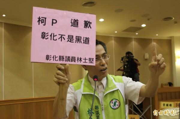 彰化縣議員林士堅舉牌要求縣長魏明谷對於台北市長柯文哲日前失言,汙名化彰化是黑道,應該要向縣民道歉。(記者張聰秋攝)