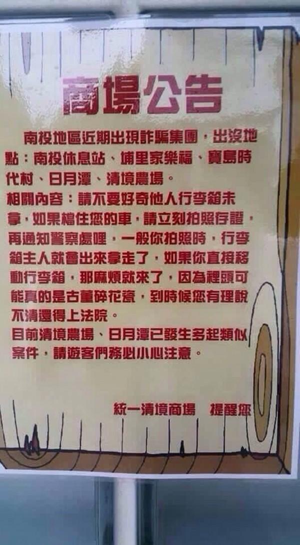 最近網路盛傳清境農場、日月潭有詐騙集團製造物品毀損案向遊客敲詐,但警方清查無據,認為又是網路謠言。(記者佟振國翻攝)