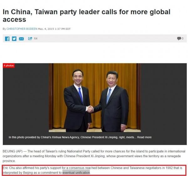 美聯社在更新的文稿中增加「九二共識」字眼,但報導仍提及「朱立倫重申支持兩岸於1992年達成的共識,而此共識被北京解讀為終極統一目標。」(圖擷取自美聯社)