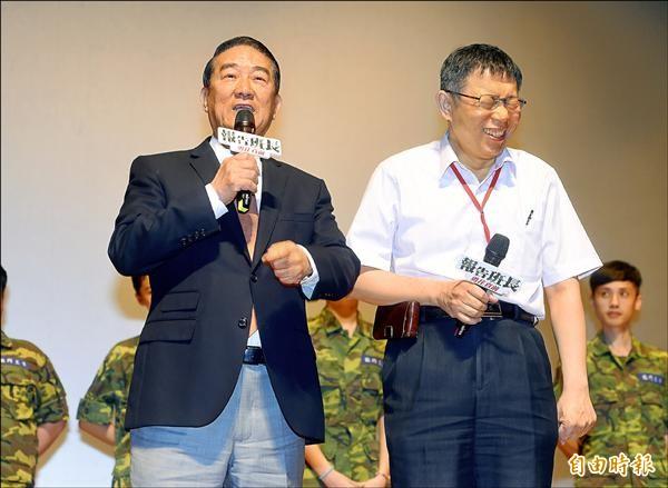電影《報告班長:勇往直前》記者會昨在台北市政府舉行,市長柯文哲(右)、親民黨主席宋楚瑜(左)應邀出席,兩人一起上台致詞。(記者方賓照攝)