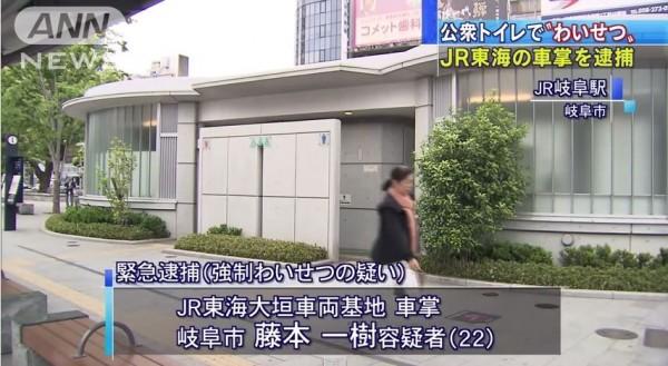 日本一名列車車掌也成為癡漢。(圖擷自YouTube)