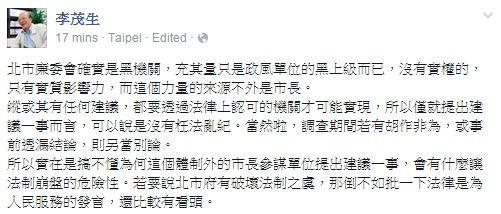 李茂生劈頭就寫,「北市廉委會確實是黑機關」。(圖擷自李茂生臉書)