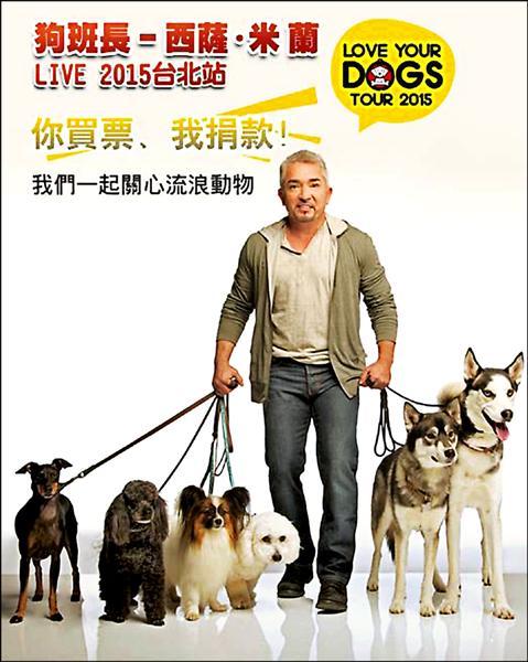 「報告狗班長」團隊將來台演出,與台灣動保團體合推「你買票、我捐款」活動。(記者陳文嬋翻攝)