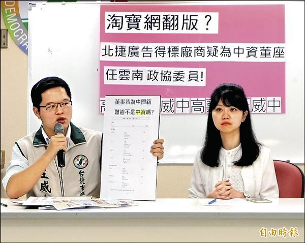北市議員王威中(左)、高嘉瑜踢爆北捷廣告商疑為中資。(記者盧姮倩攝)