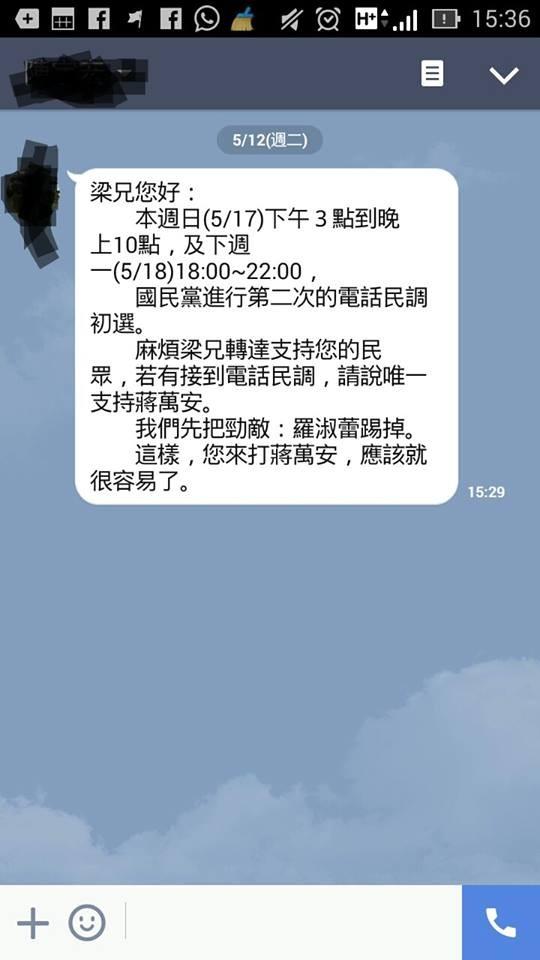 梁文傑在臉書上貼出簡訊內容,指對方要求他協助「踢掉」羅淑蕾。(圖擷取台北市議員梁文傑臉書)