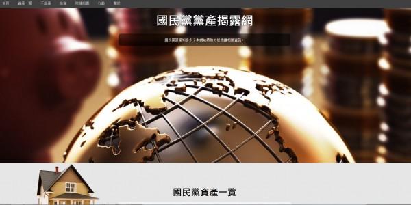 網友自製「國民黨黨產揭露網」,揭露有關國民黨的各種投資、不動產等。(圖擷取自國民黨黨產揭露網)