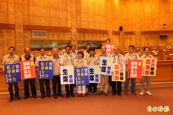 雲林縣議會通過禁燒生煤、石油焦自治條例。(記者林國賢攝)