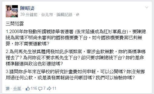 扁民間醫療小組發言人陳昭姿晚間在臉書發文「三問范雲」,質疑范雲的是非標準,難道是與政治色彩連結?(圗擷取自臉書)