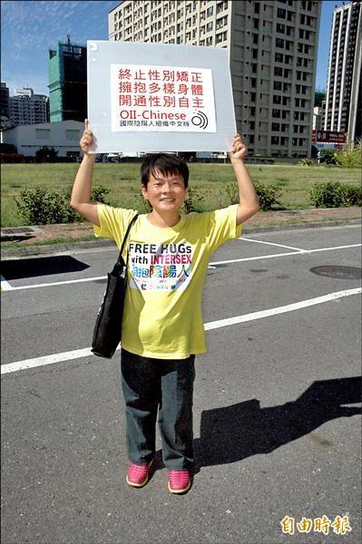 陰陽人代表丘愛芝拿著看板要求終止性別矯正,擁抱多樣身體。(記者方志賢攝)