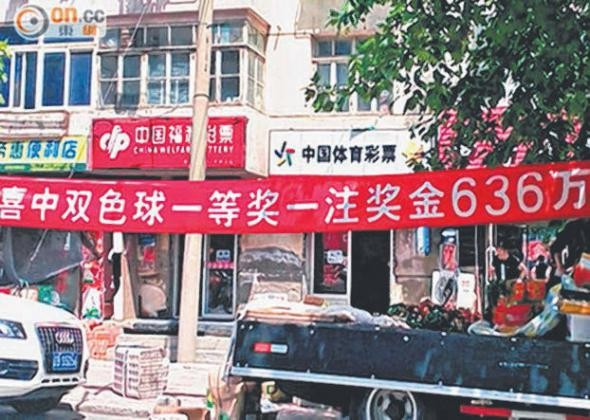 中國一名幸運的4歲男童,因效仿母親圈選投注單,而意外的贏得了逾三千萬的彩金。(圖擷取自《新明日報》)