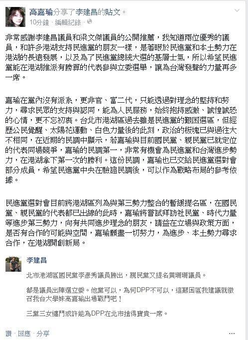 高嘉瑜今晚在臉書發文,對明年港湖區立委選舉表態。(圗擷取自臉書)