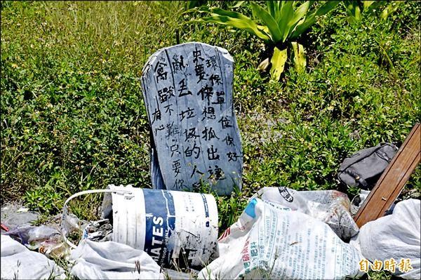 海邊被當垃圾場,已引發公憤,太平溪出海口就有民眾在垃圾中豎牌批亂丟者如禽獸,並嗆環保單位「只要有心,一定抓得到。」(記者黃明堂攝)