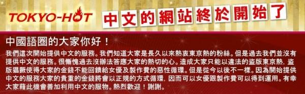 日本知名片商日前推出中文化服務。(圖擷取自東京熱官網)