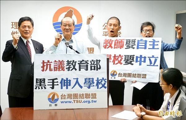 台聯昨天舉行記者會,抗議教育部越級行文,施壓各高中選用新版教科書。(記者陳志曲攝)