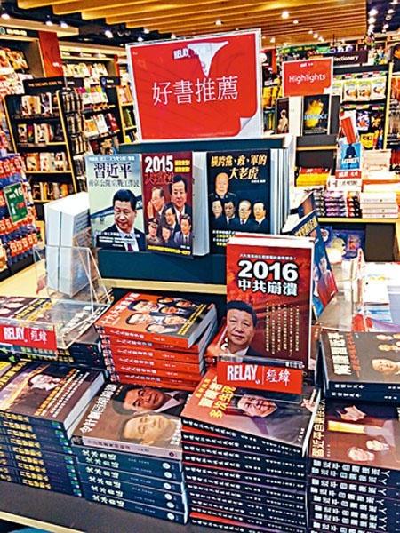 香港近年來被中國控制加劇,關於中國敏感議題的禁書逐漸在架上消失。(圖擷自《星島日報》)
