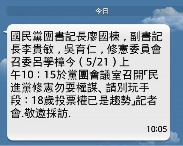 國民黨團昨拒絕對「18歲投票權」做成結論,今早反召開記者會攻擊民進黨,引發譁然。(記者曾韋禎翻攝)