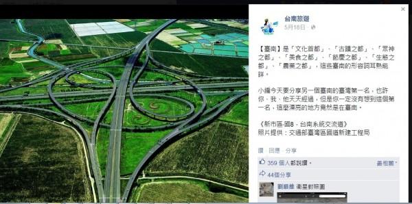 「台南旅遊」官方宣傳臉書粉絲專頁,PO上國道8台南系統空拍照,引發網友熱議。(擷自臉書)