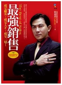 張昶恩抄襲杜雲生所創作的「絕對成交」一書,另加上個人評論、想法,彙集成「最強銷售」一書。(畫面擷自網路)