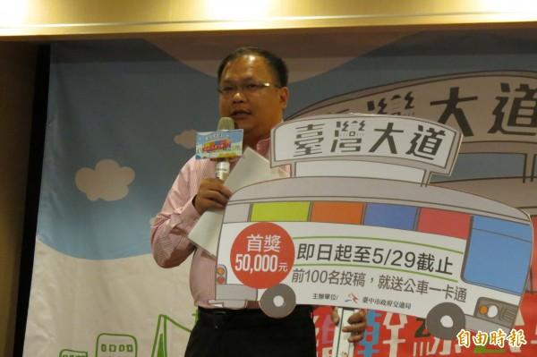 交通局長王義川徵求台灣大道幹線公車車體彩繪的作品。(記者蘇金鳳攝)