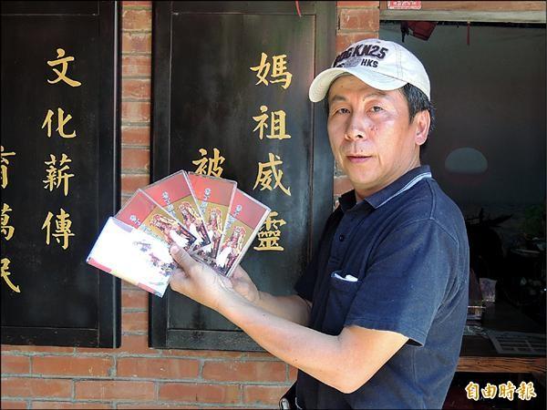 陪媽祖遶境,廟方還準備「媽祖護照」。(記者蔡政珉攝)