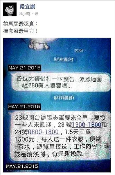 民進黨立委段宜康昨出示友人LINE群組訊息指出,有人花一千五百元找臨時演員,歡迎中國國台辦主任張志軍來訪。(記者曾韋禎翻攝)