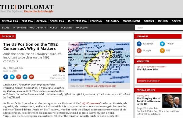 《外交家》雜誌日前刊登「美國對九二共識的立場」文章,質疑馬英九總統聲稱美國也支持九二共識是不誠實的。(圖擷自《The Diplomat》)