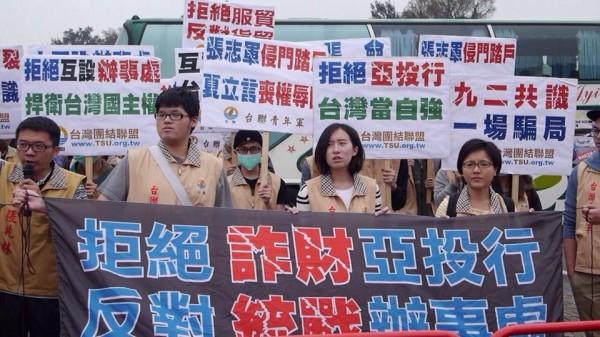 台聯青年軍及抗議高舉「張志軍統戰台灣」、「反對統戰辦事處」等標語,於金門水頭碼頭抗議。(圖片擷取自台灣團結聯盟臉書)