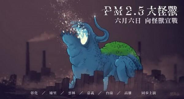 社運、環保等團體與彰雲嘉等縣市將於6月6日同步舉辦反空污全台大遊行。(台南市空污防護自救會提供)