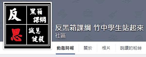 「反黑箱課綱 竹中學生站起來」臉書社團。(圖取自網路)